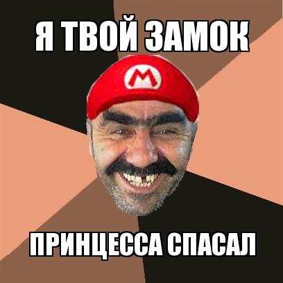 марио-сделал-сам-труба-шатал-песочница-330117