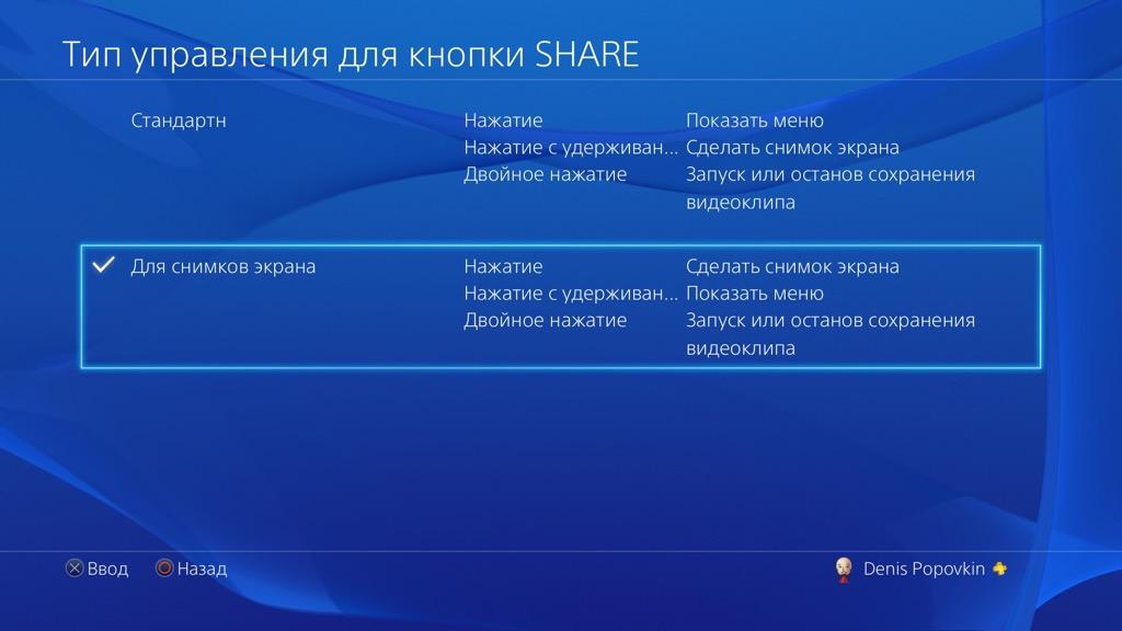 Собственно, варианты реакции системы на кнопку Share